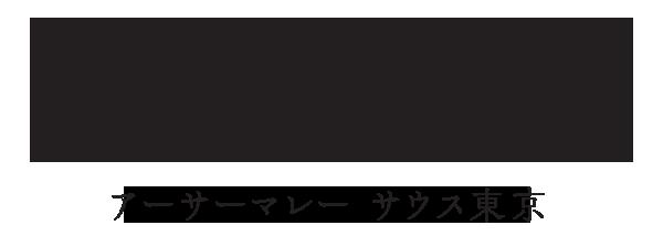 アーサーマレーサウス東京