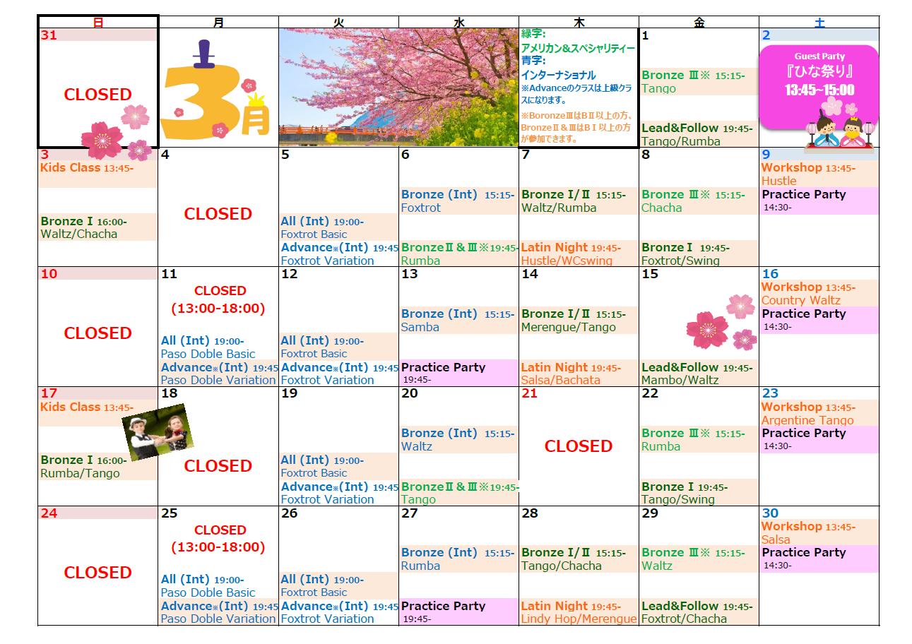 2019年3月スケジュール / 2019.3 Schedule