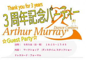 3周年記念パーティー