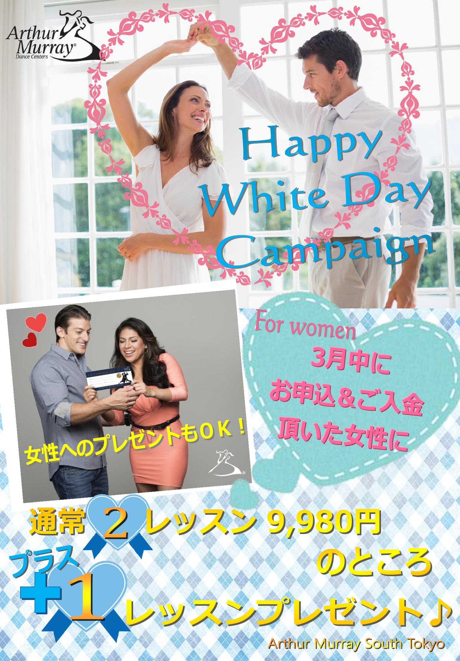 ホワイトデー キャンペーン