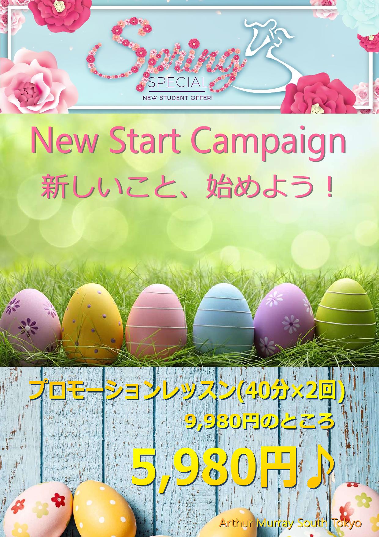 4月キャンペーン!