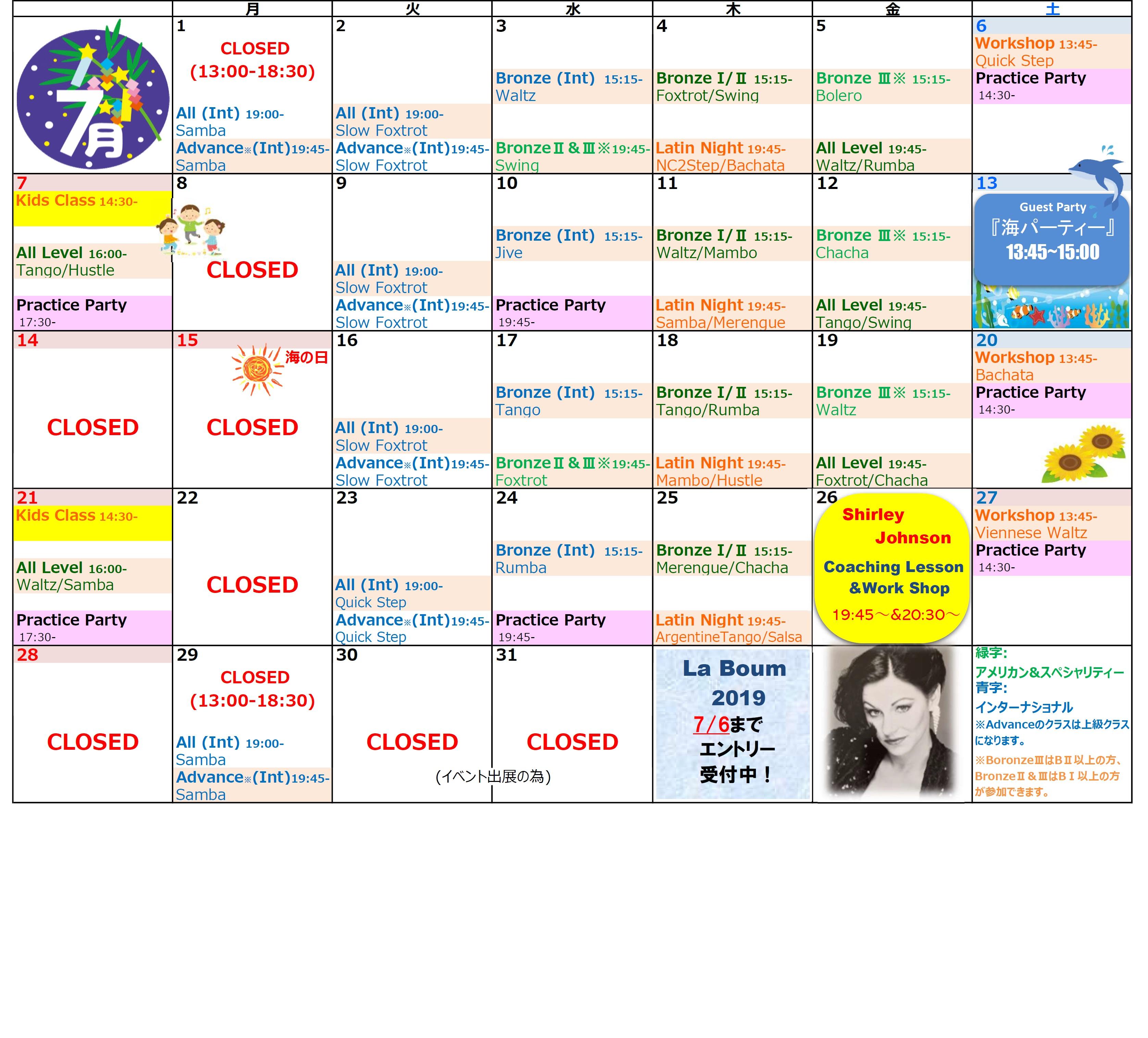2019年7月スケジュール 2019.7 Schedule