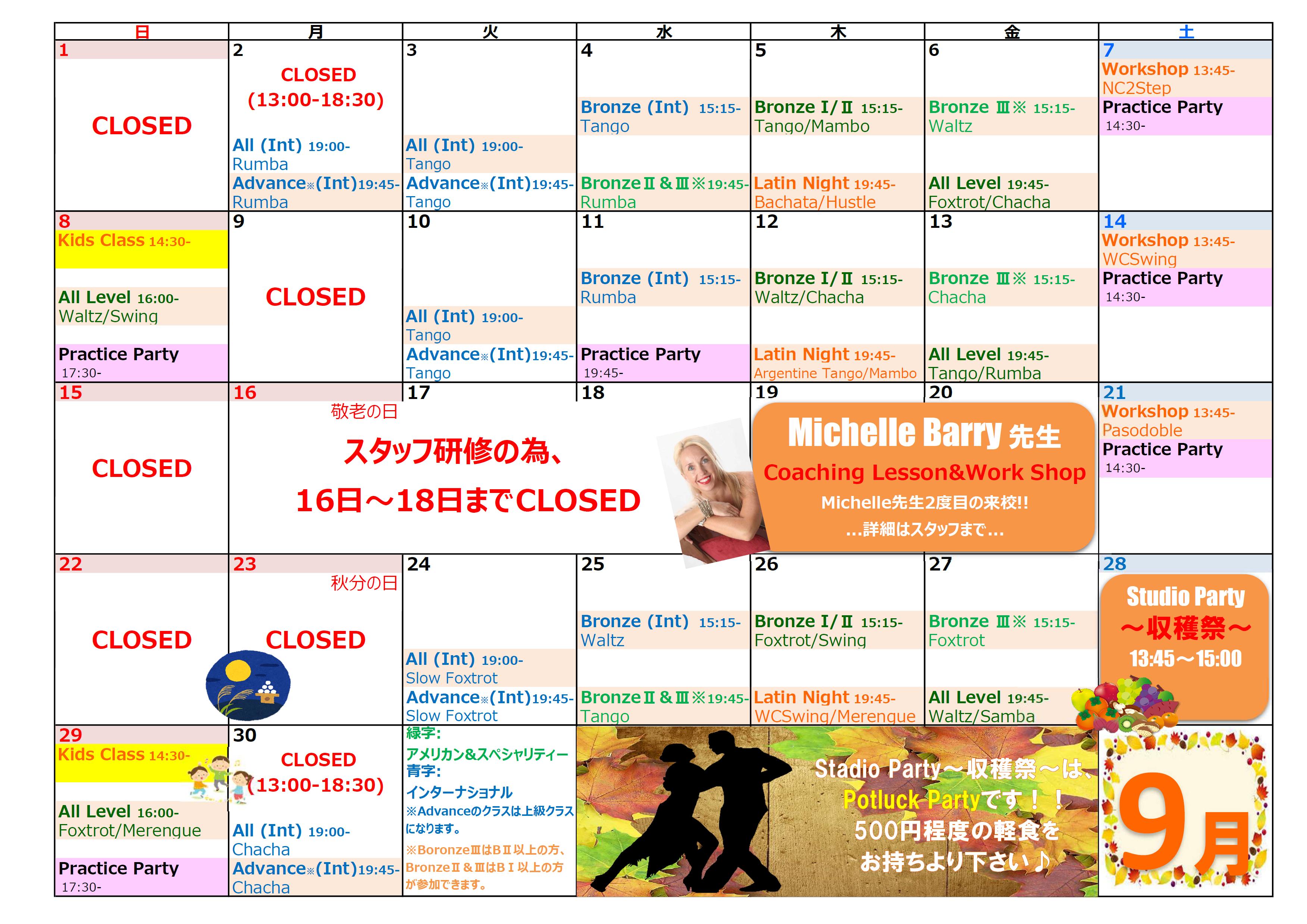 2019.9 Schedule