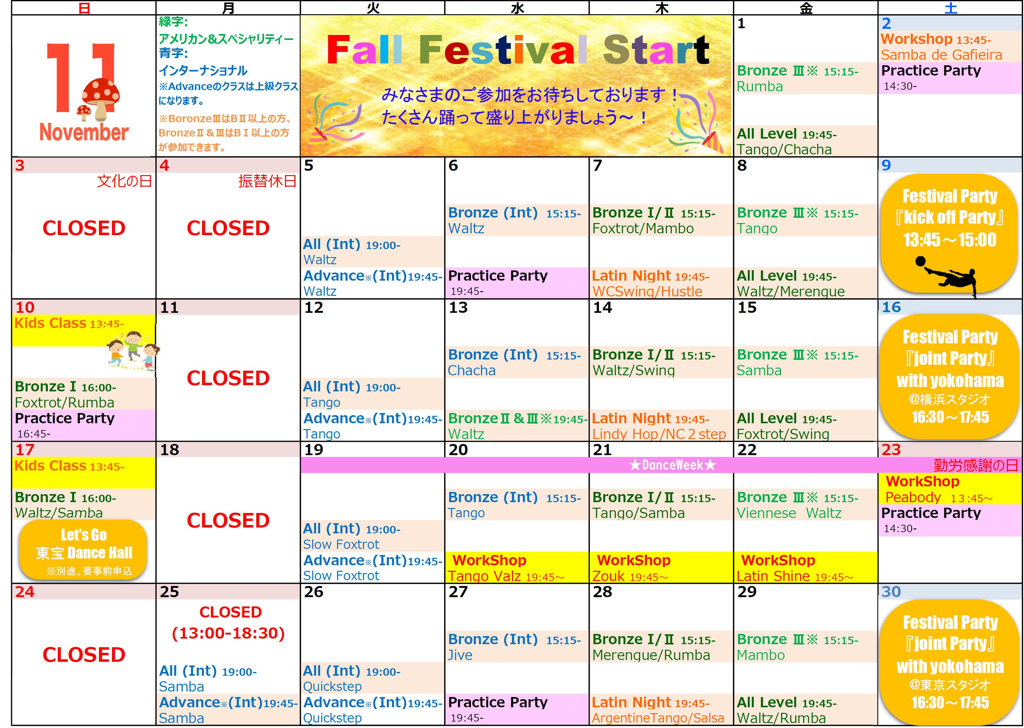 2019.11 Schedule