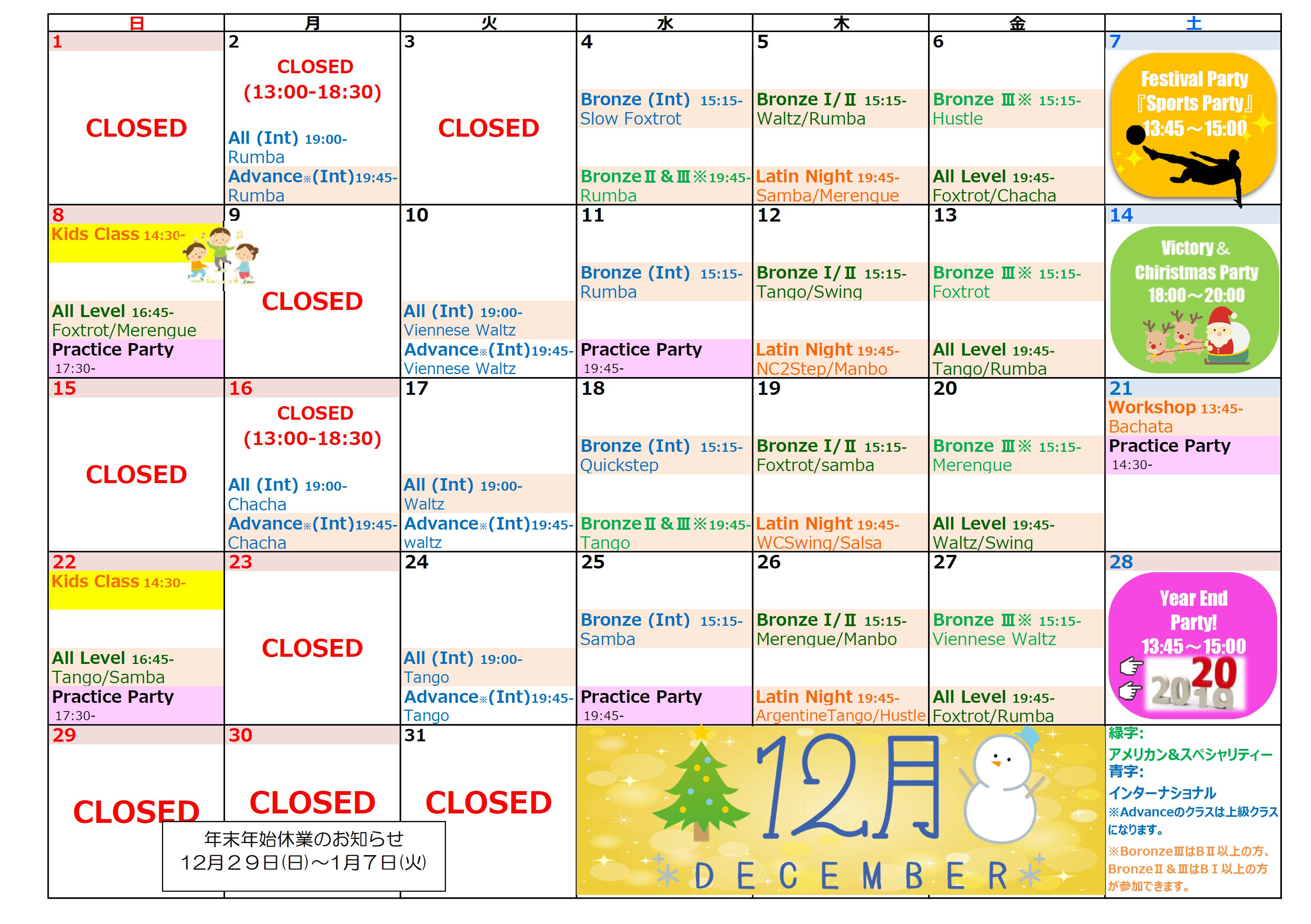 2019.12 Schedule