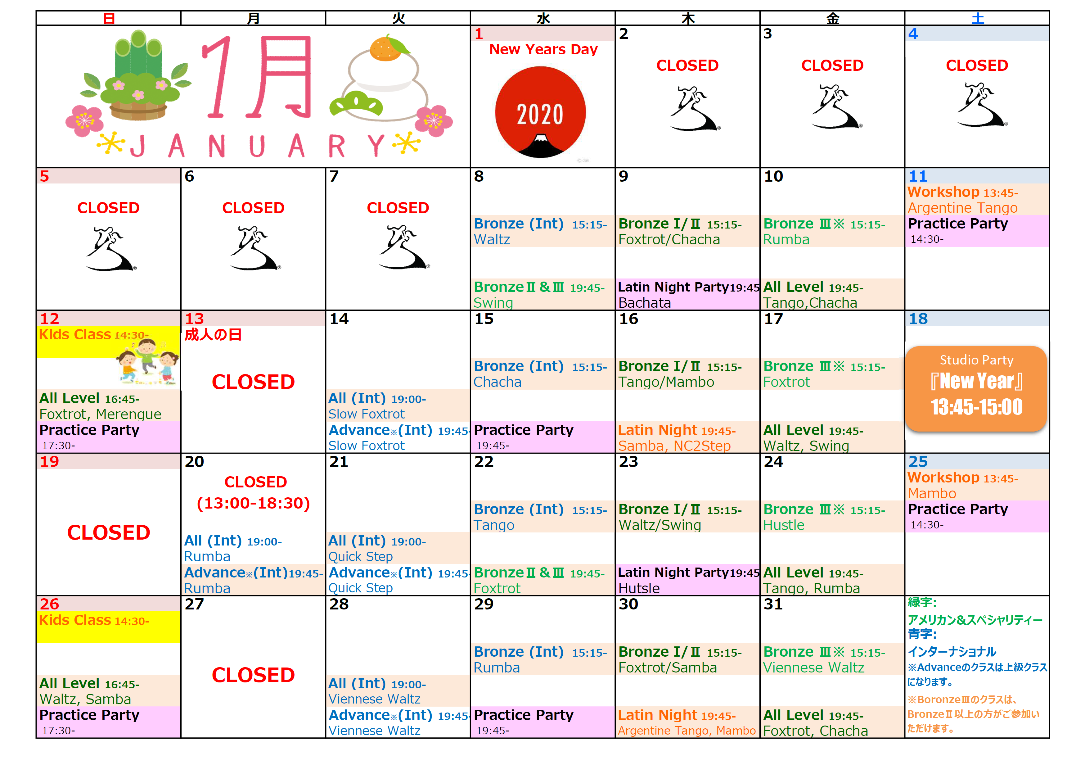 2020.01 Schedule