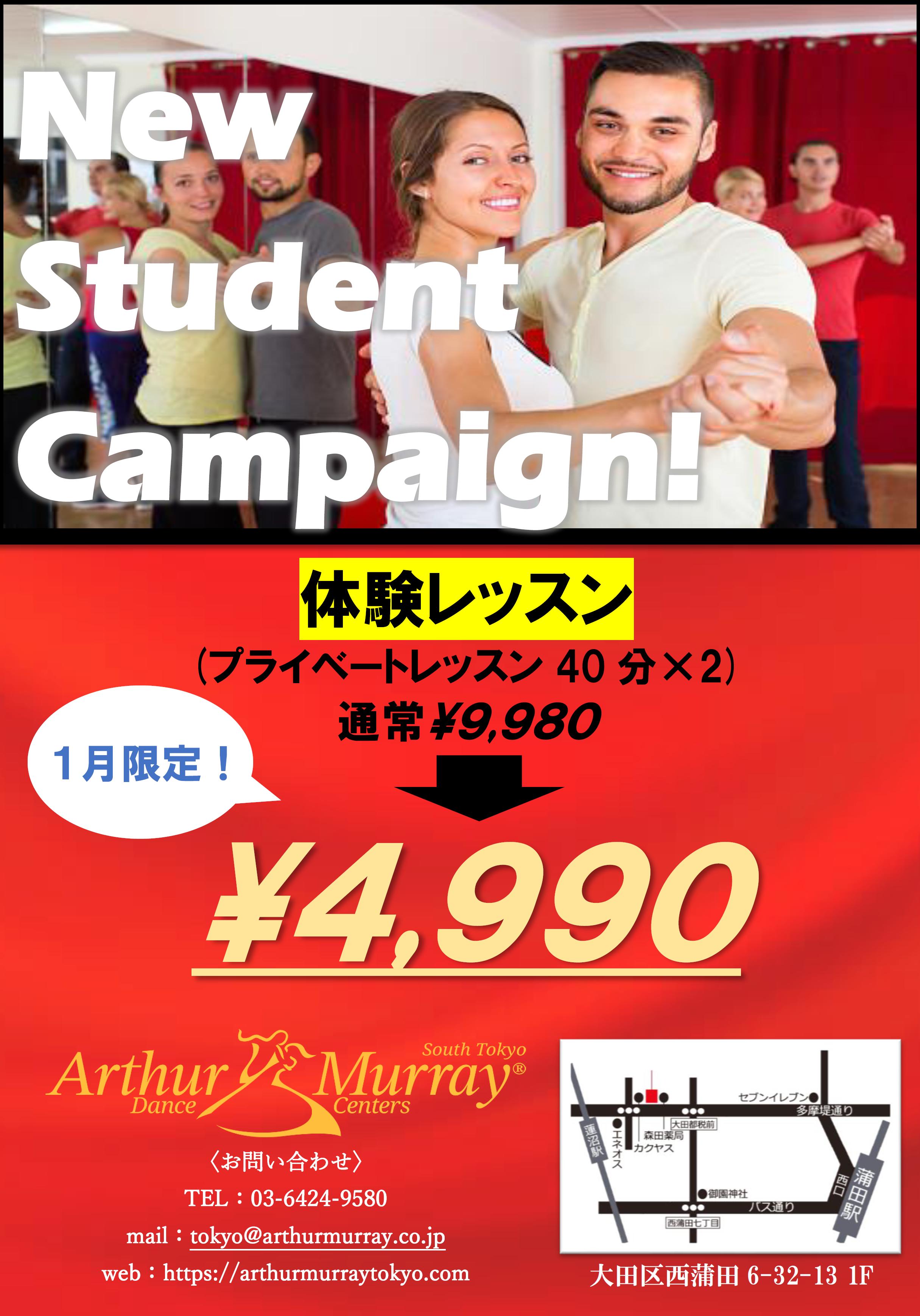 New Student キャンペーン!