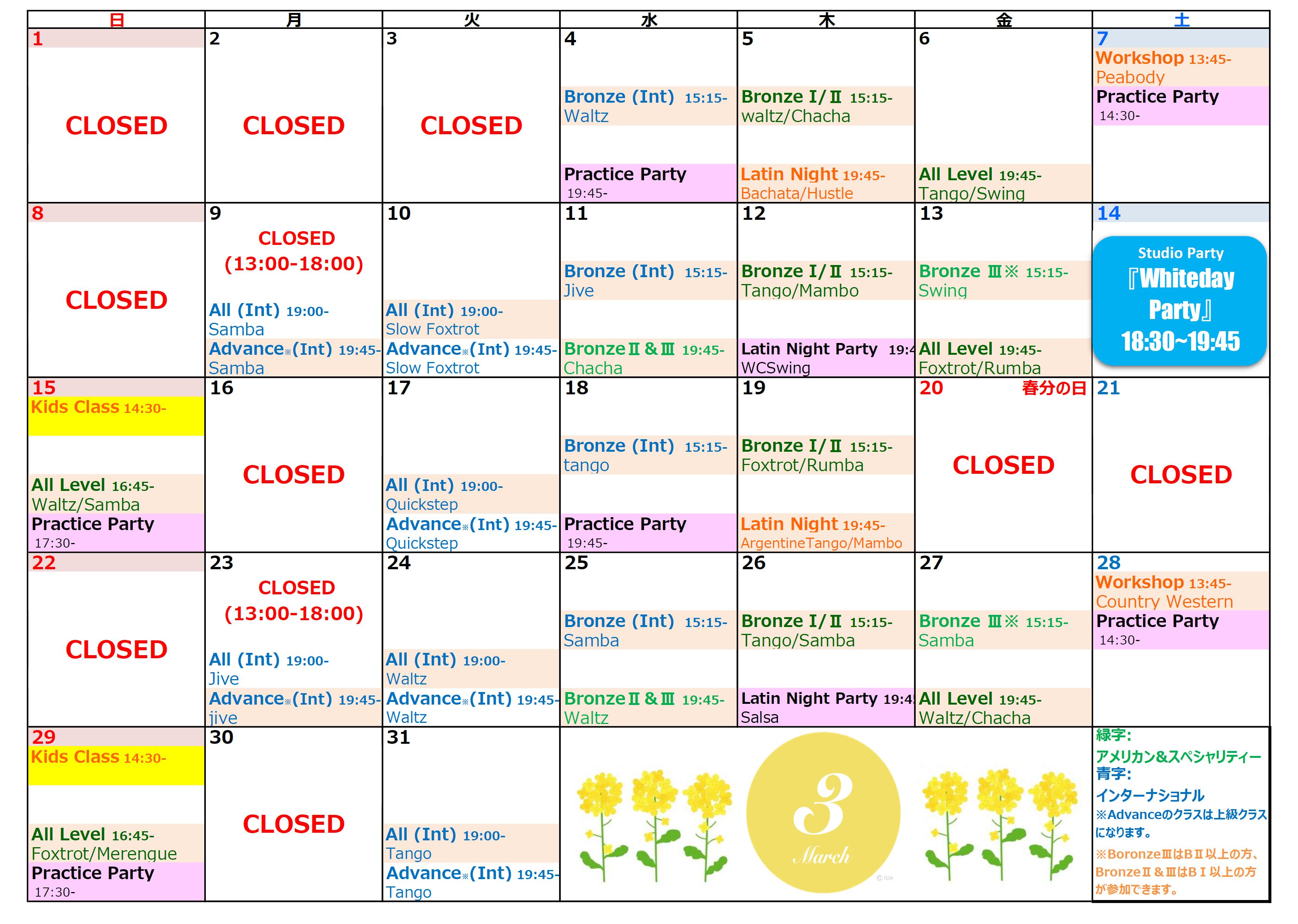 2020.3 Schedule