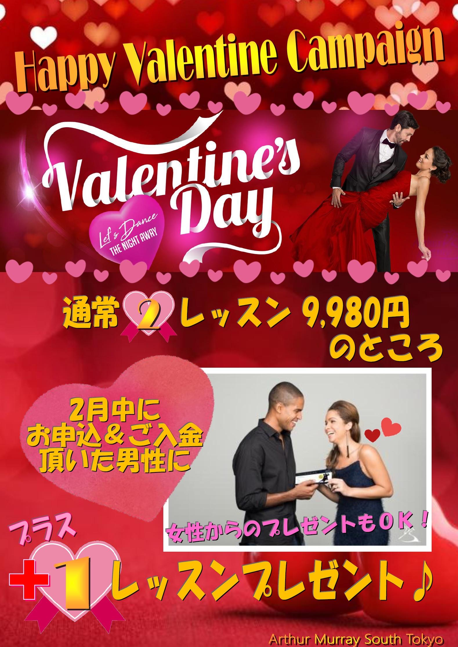 バレンタイン キャンペーン