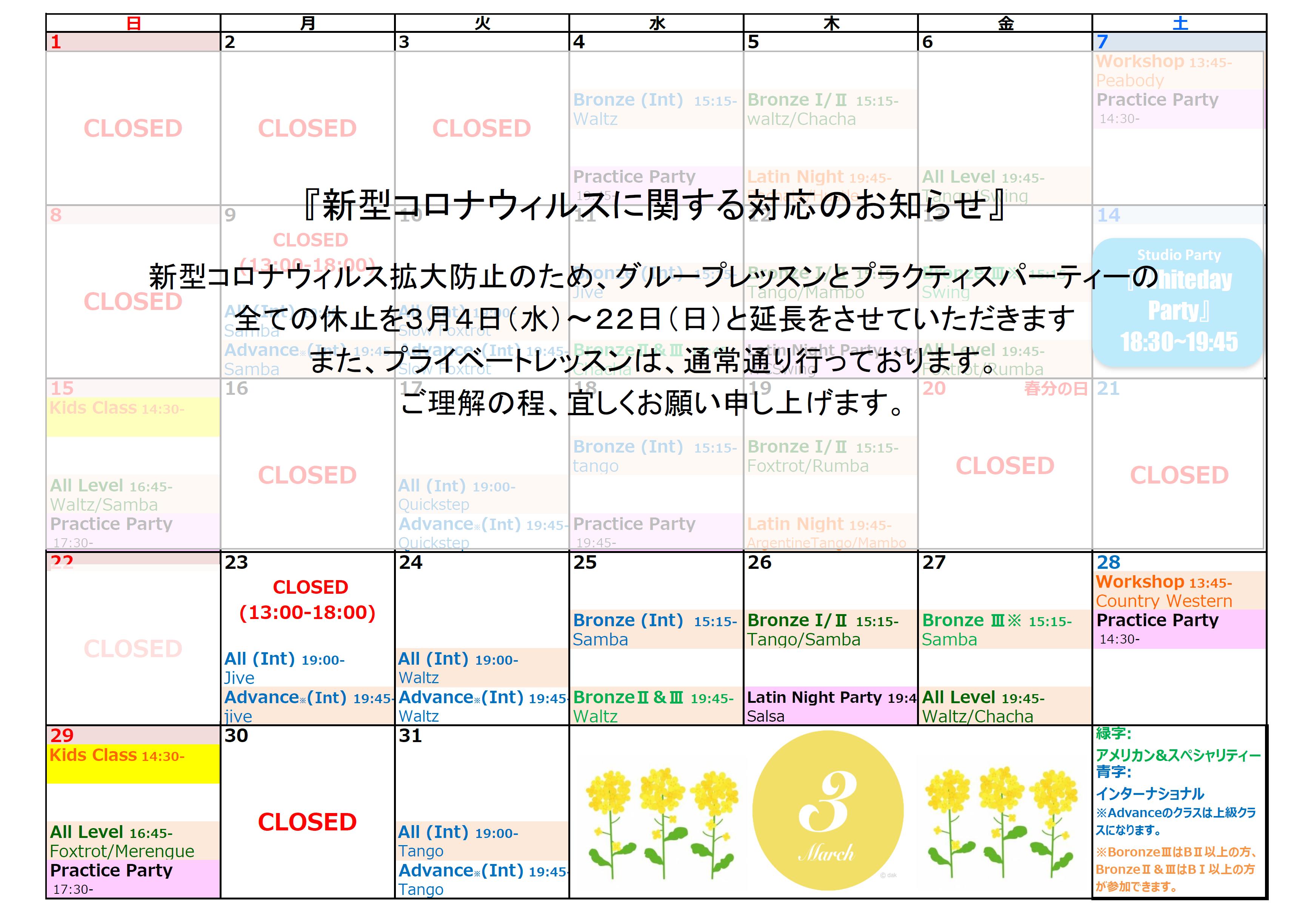 【変更延長】2020.3 Schedule