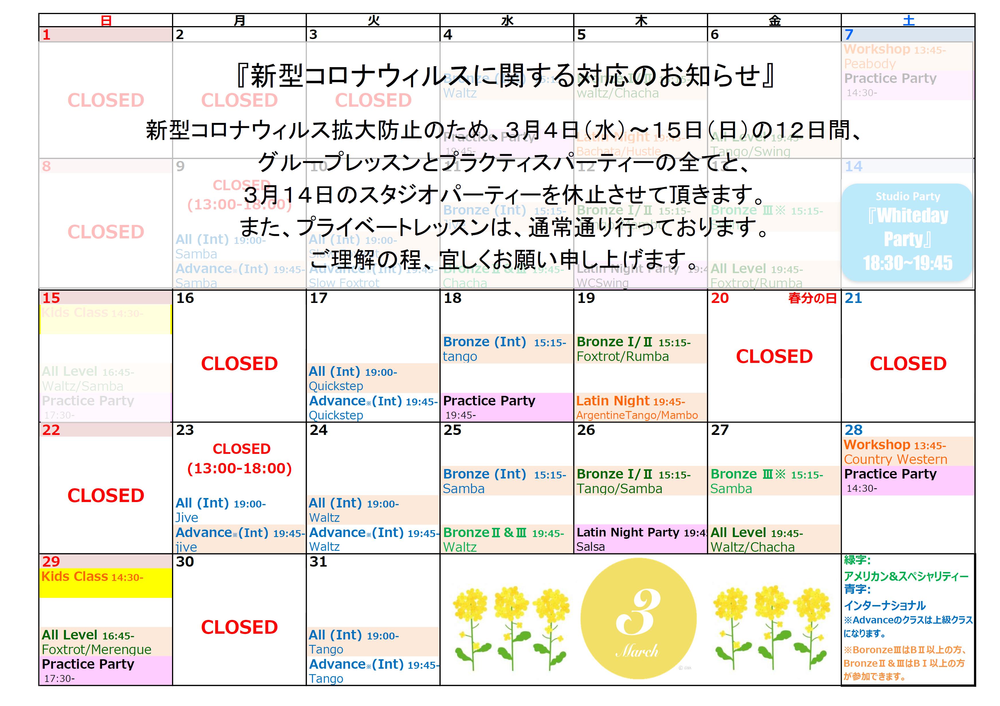 【変更】2020.3 Schedule