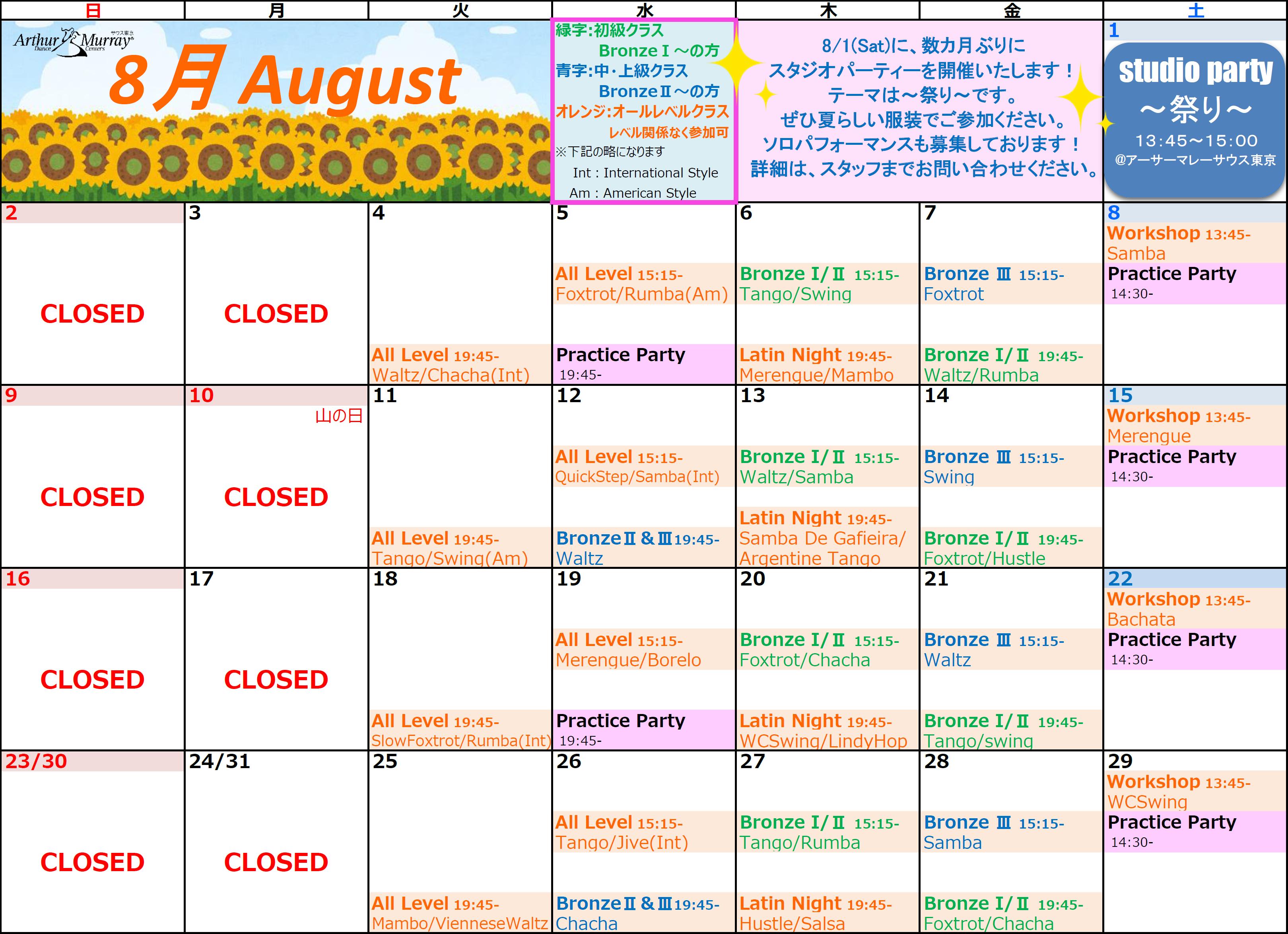 2020.8 Schedule