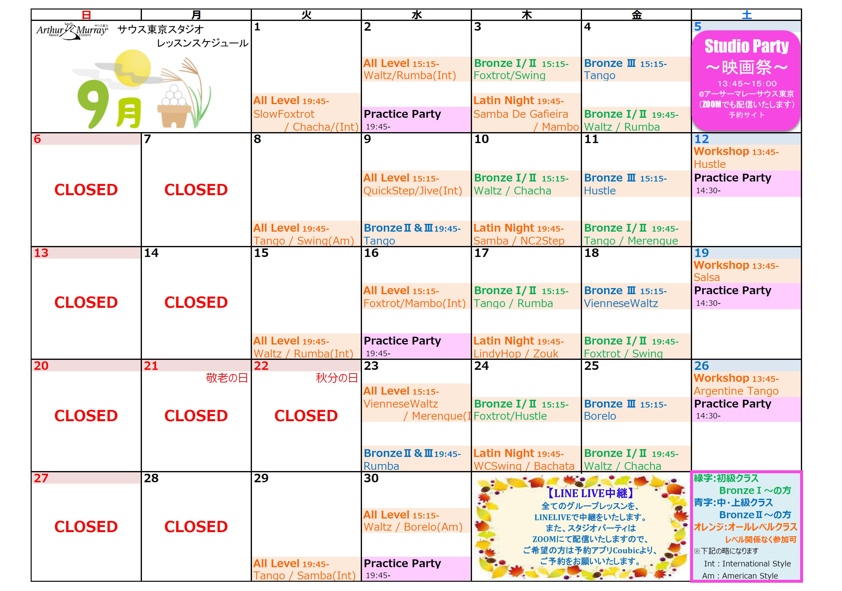 2020.9 Schedule