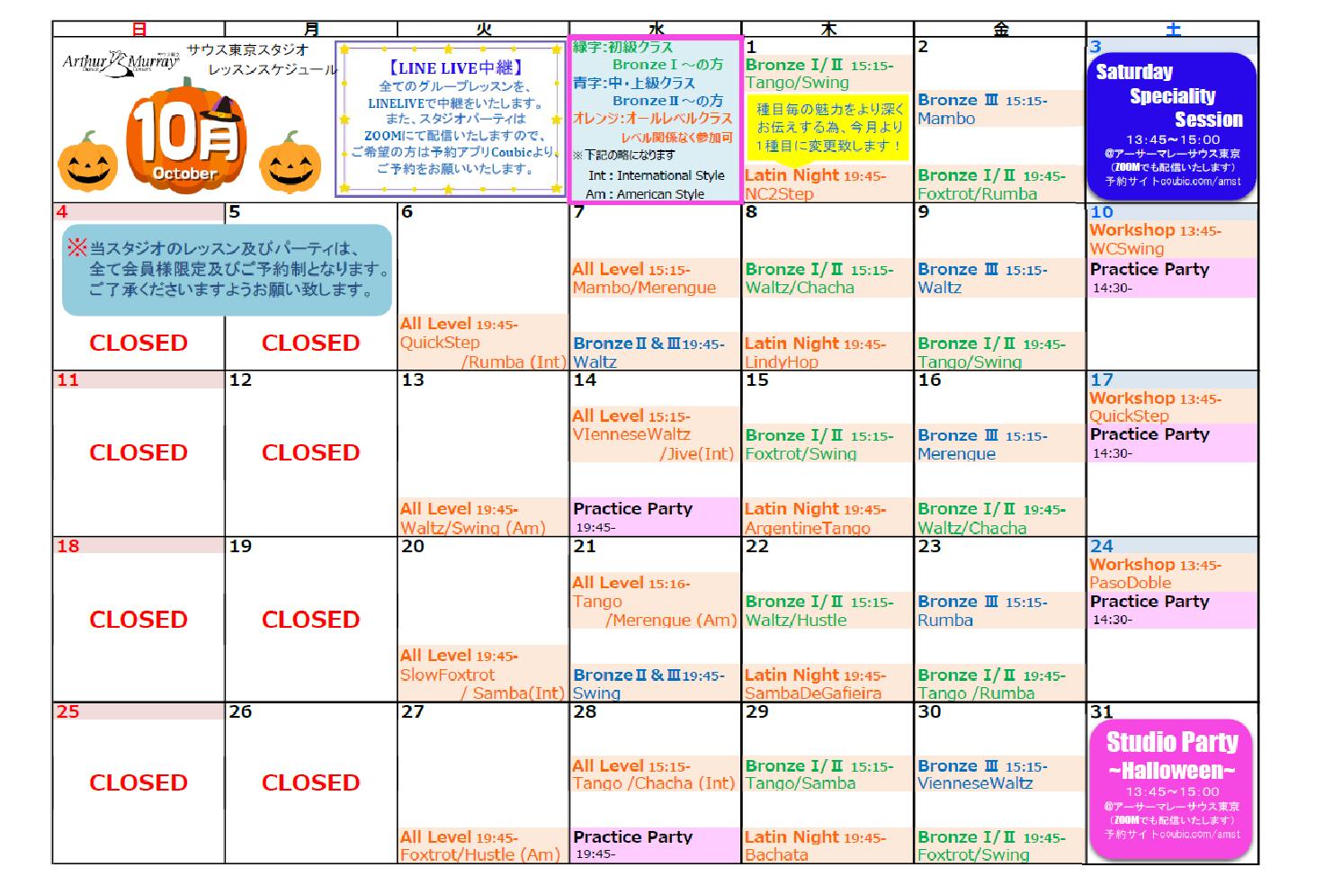 2020.10 Schedule