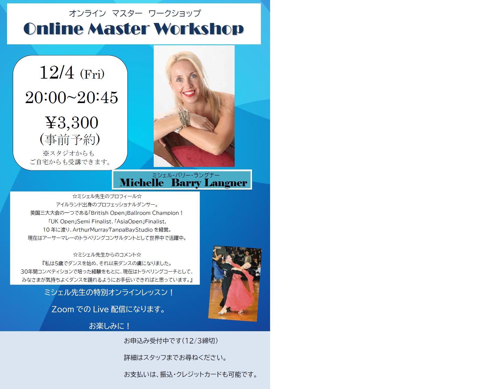 Michelle's Online Master Workshop