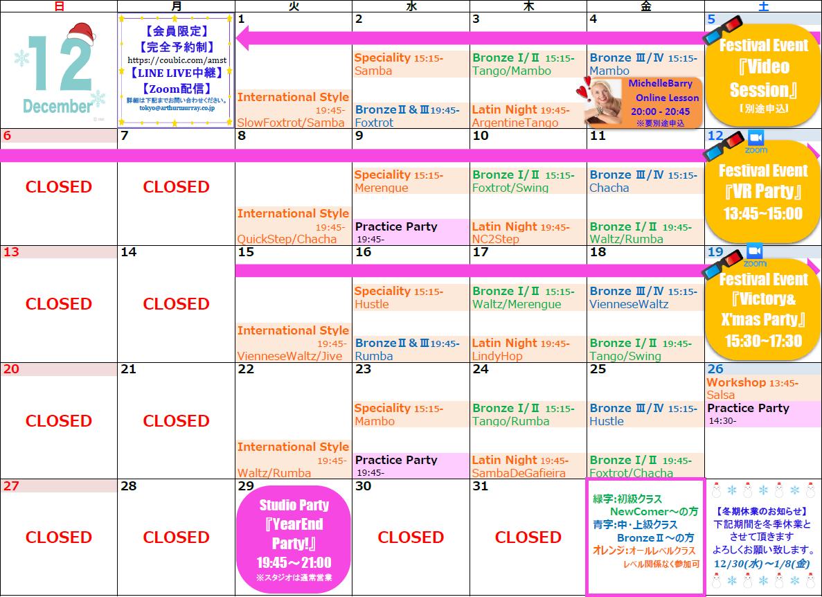 2020.12 Schedule