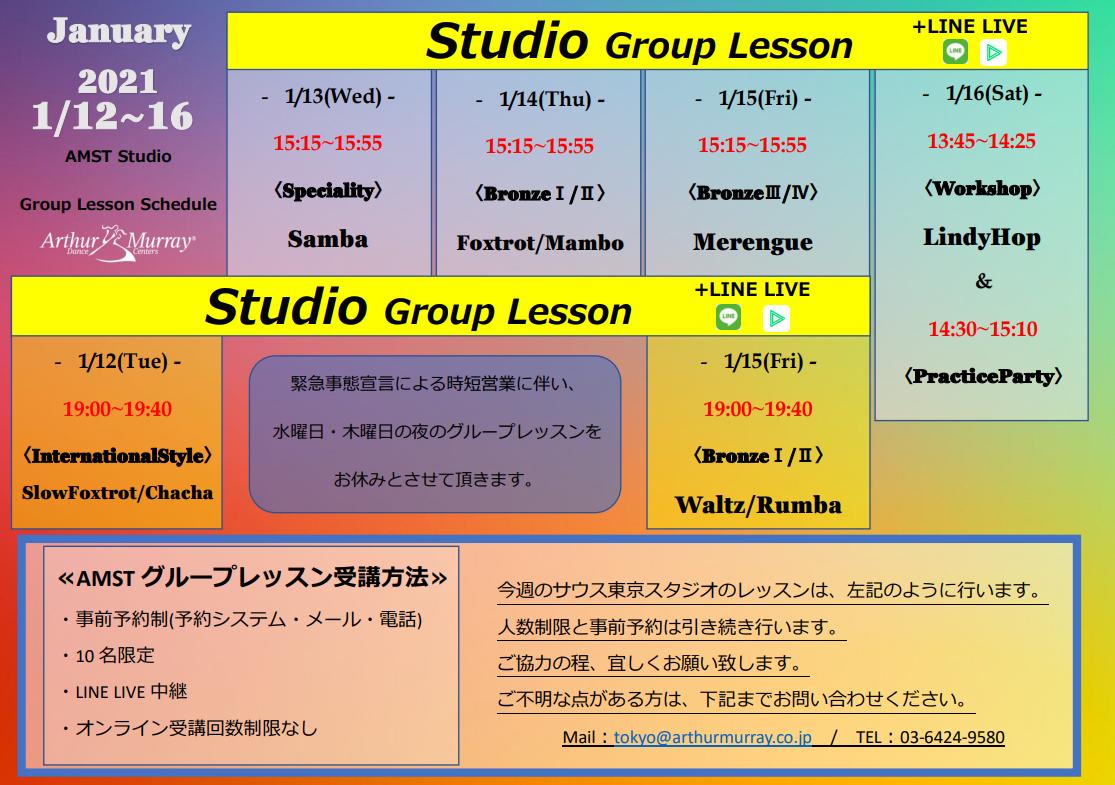 【変更】 2021.01 Schedule 1/12-16