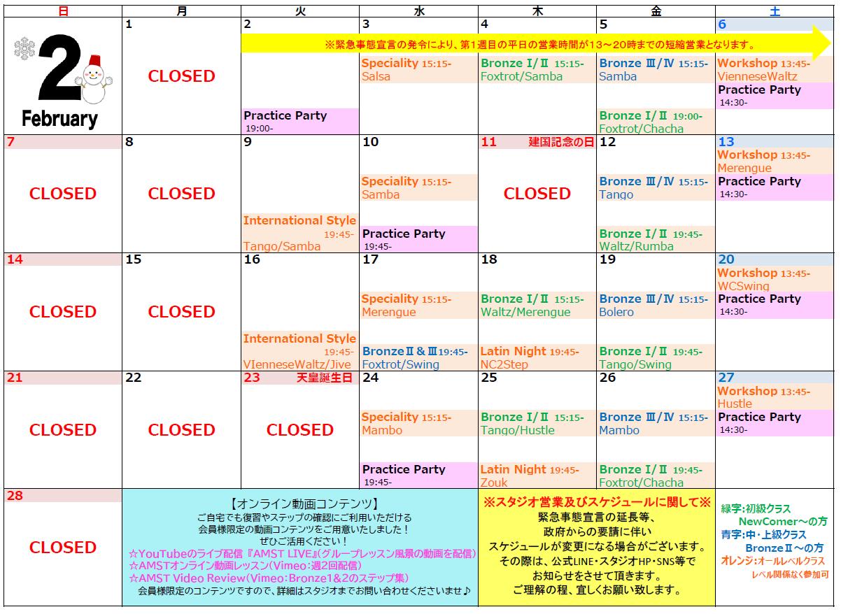 2021.02 Schedule