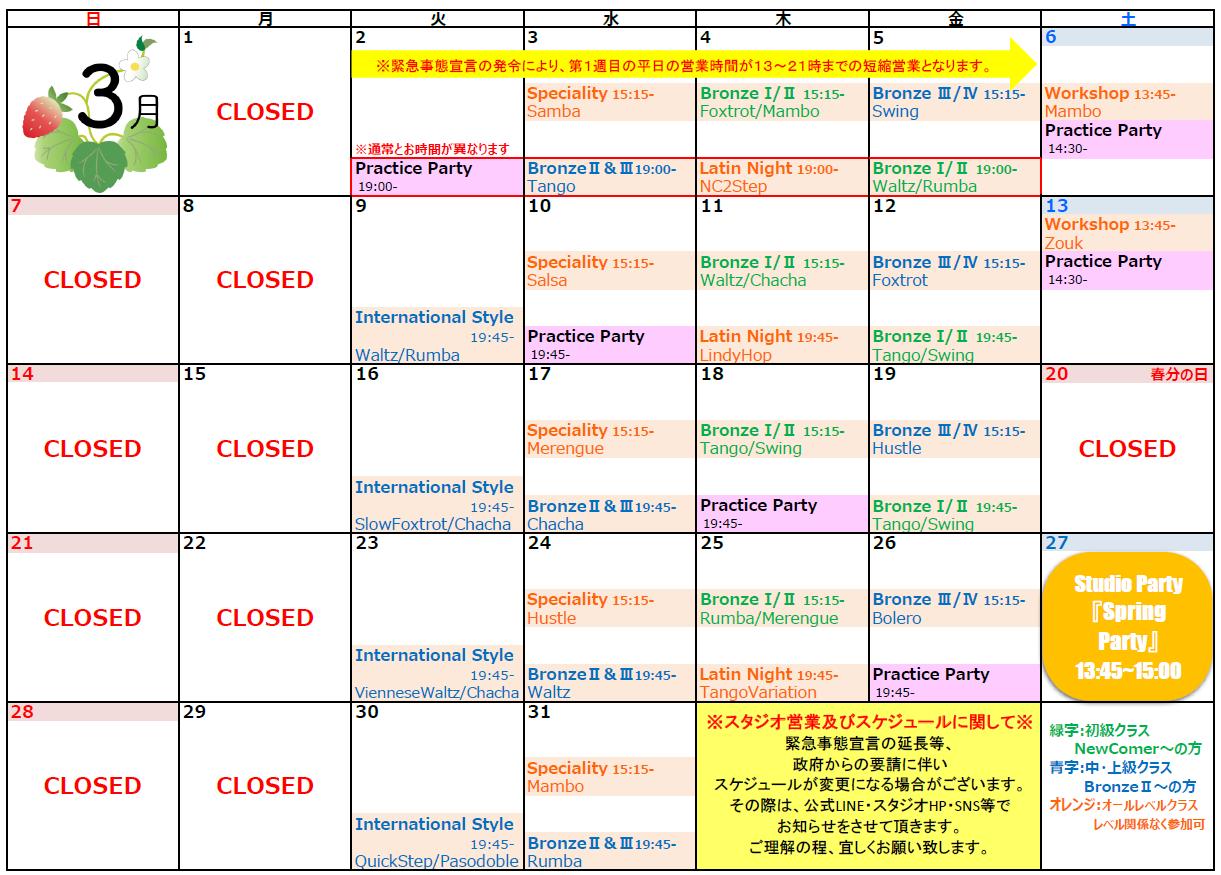 2021.03 Schedule