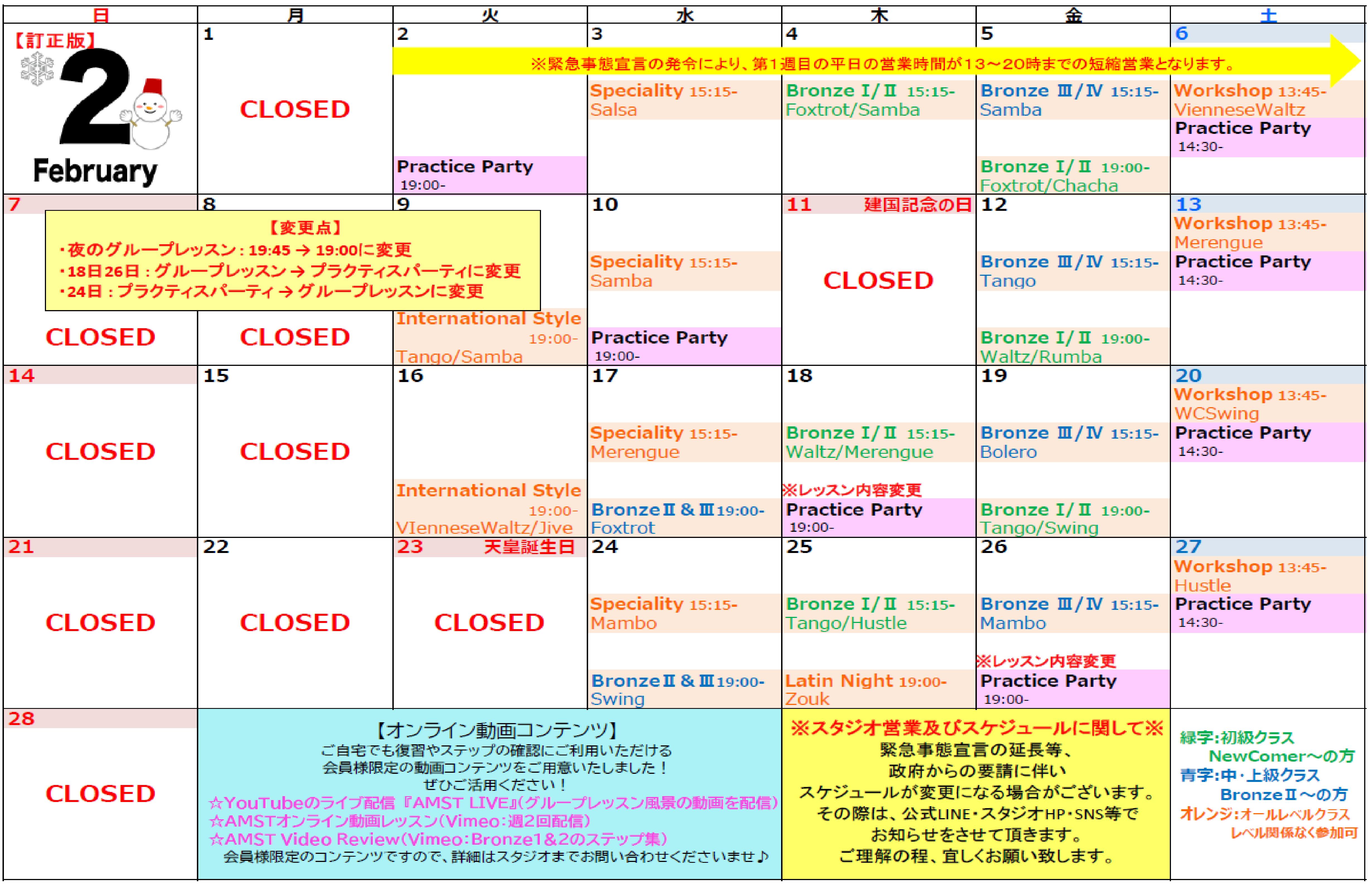 【訂正版】 2021.02 Schedule