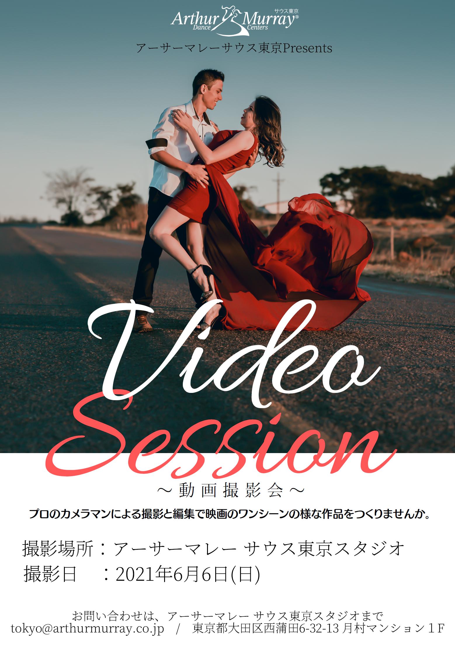 第2弾VideoSession!