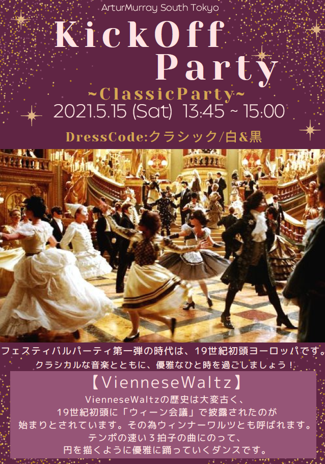 【Kick Off Party】