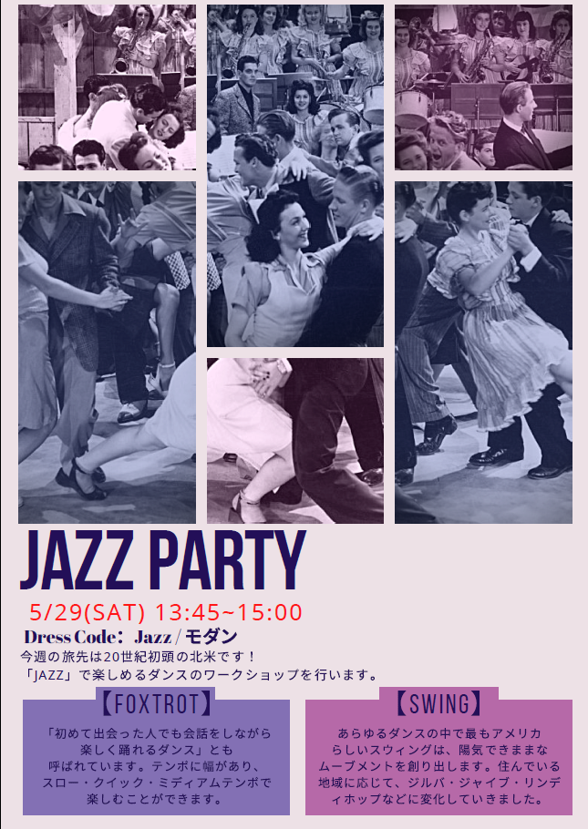 【Jazz Party】