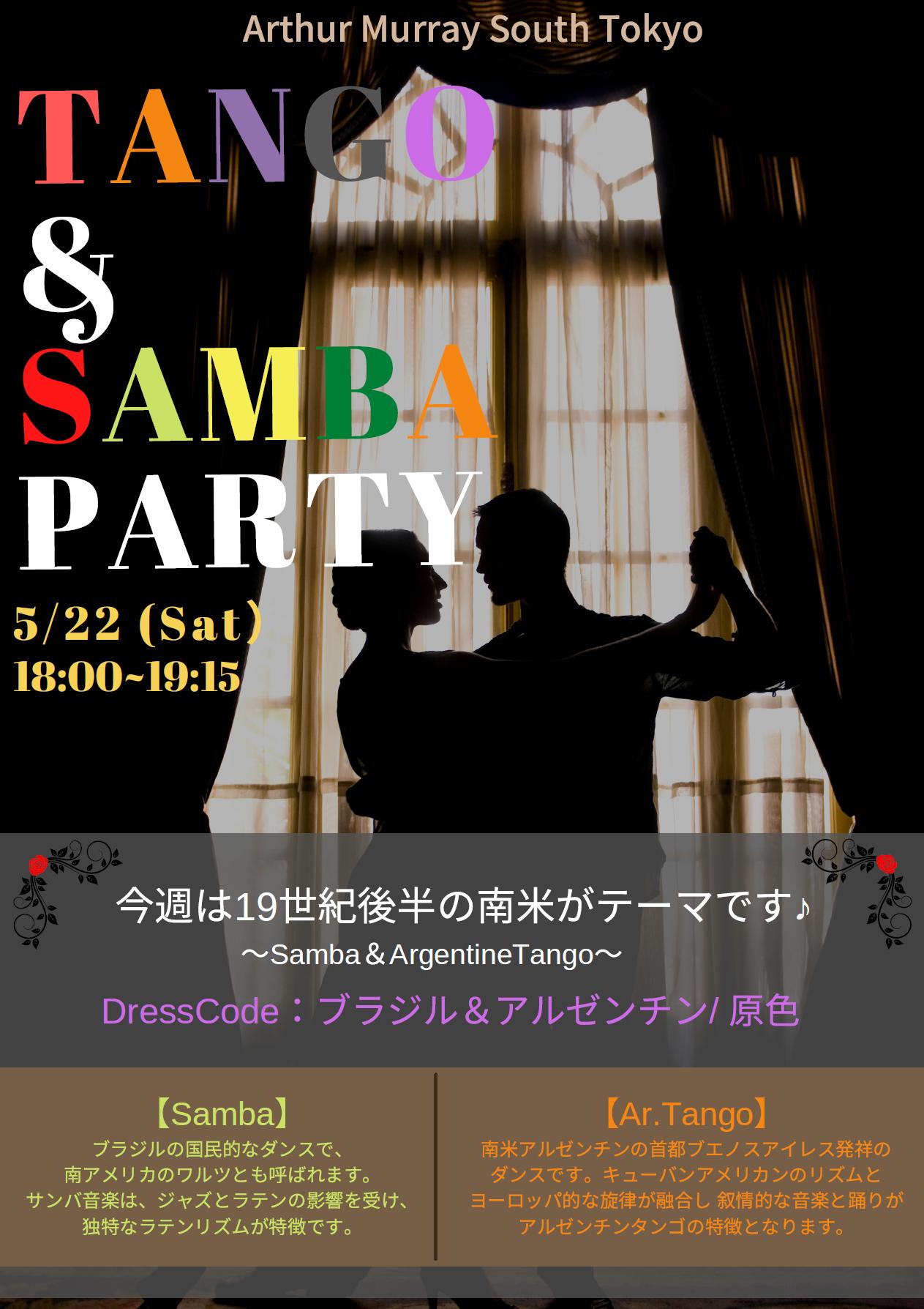 【Tango&Samba Party】