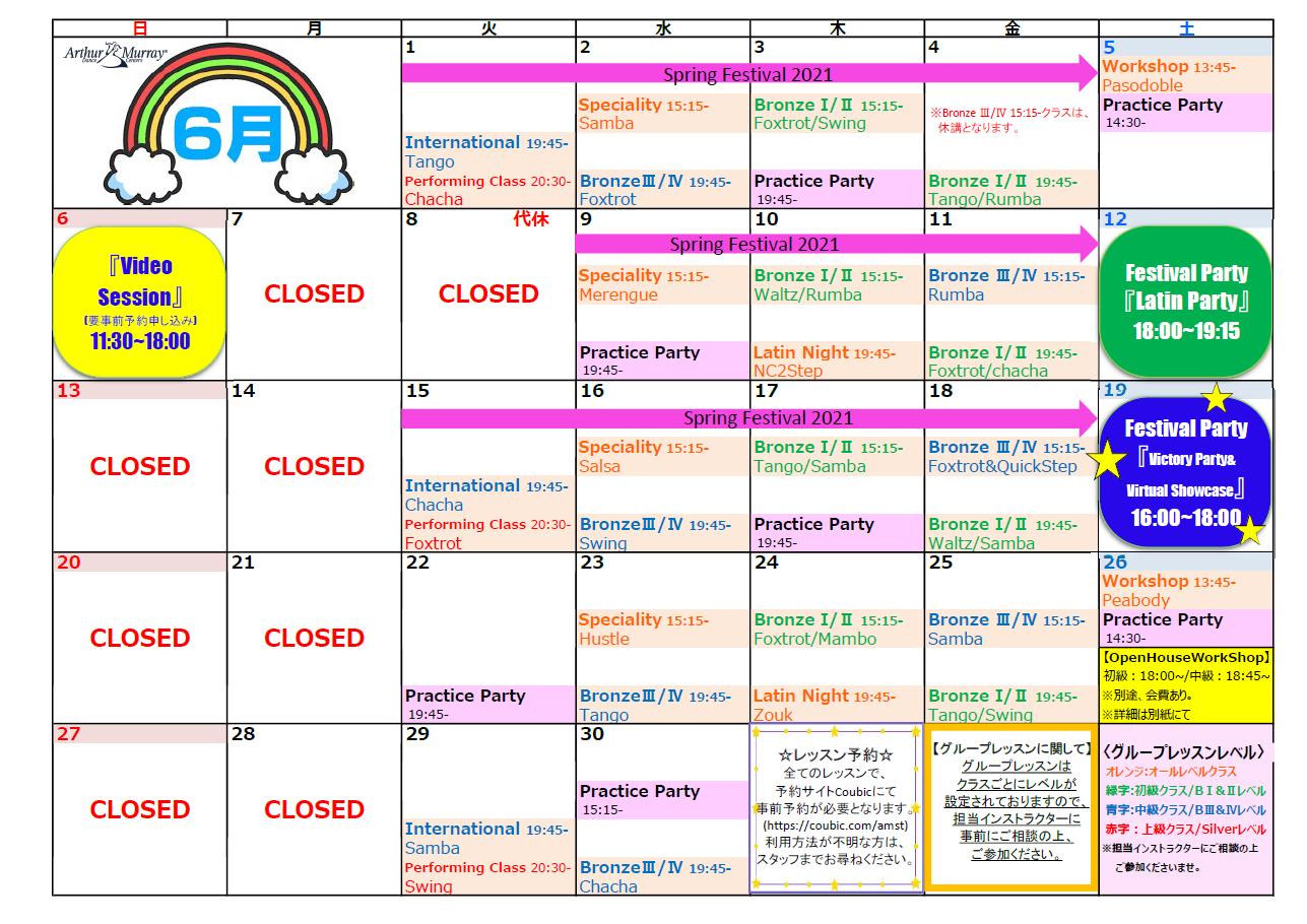 2021.06 Schedule