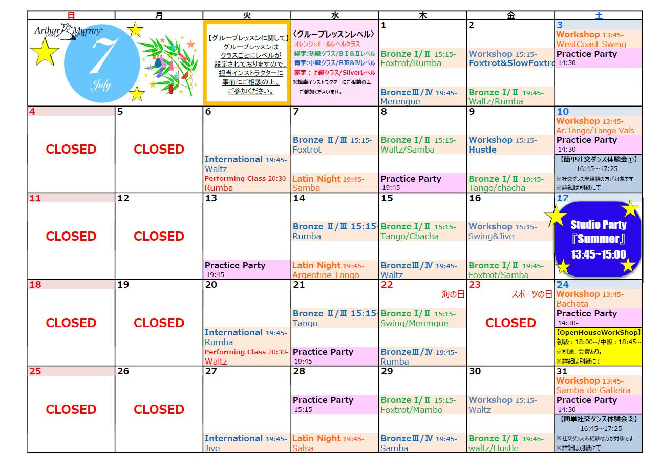 2021.07 Schedule