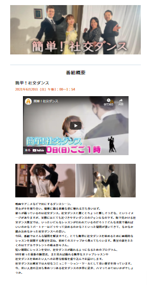 """BS朝日 スペシャル番組 """"簡単!社交ダンス""""のお知らせ"""