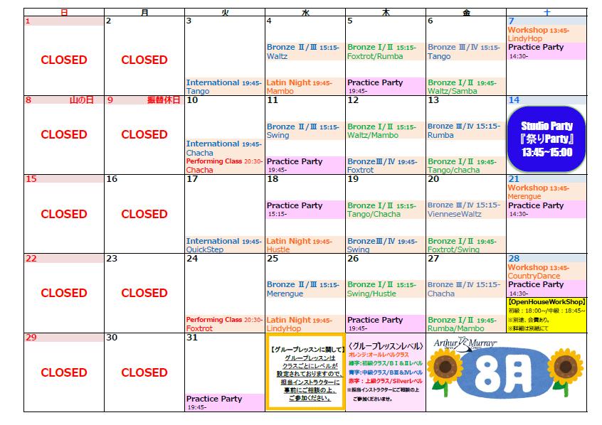 2021.08 Schedule