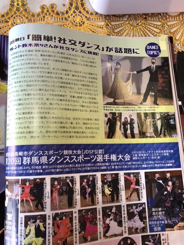 雑誌「ダンスビュウ9月号」に掲載されました