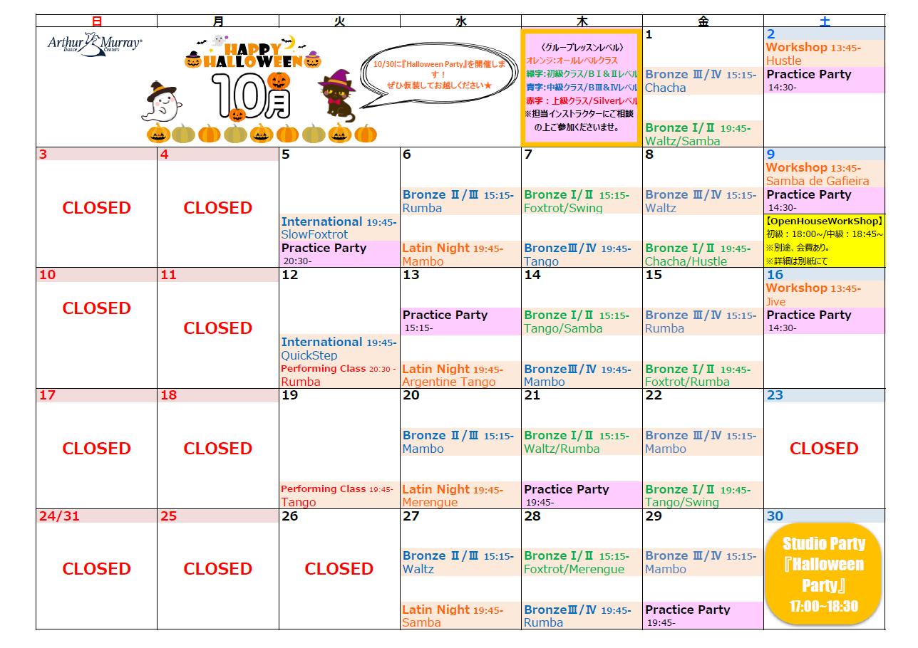 2021.10 Schedule